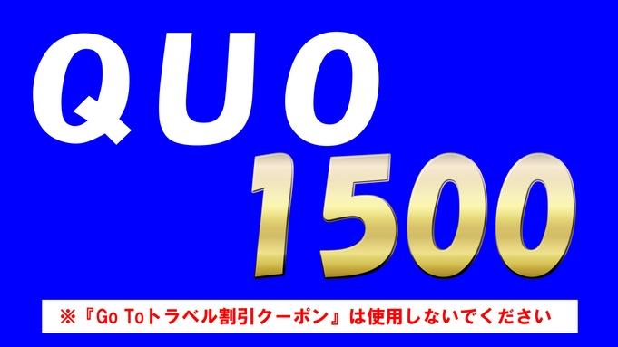 【楽天トラベル限定】QUOカード1500円付きプラン(朝食付き)♪♪