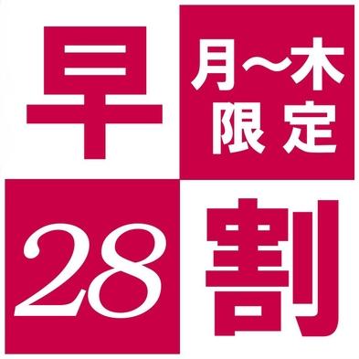 【スーパー早割28】月曜〜木曜限定のツインルームプラン(朝食バイキング付)