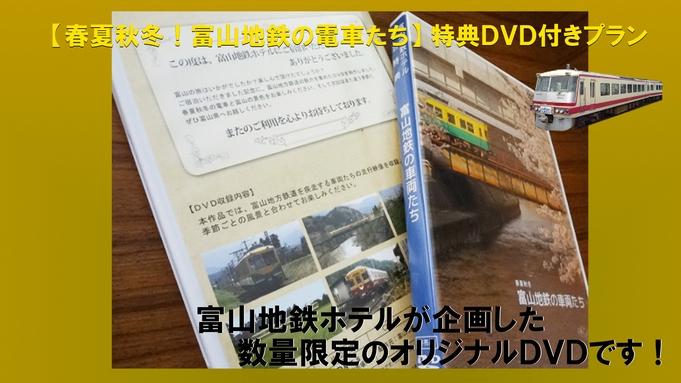★特典DVDが1部屋に1枚★【春夏秋冬 富山地鉄の車両たち】付きプラン(朝食付き)