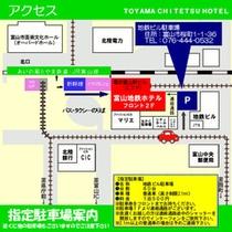 指定駐車場(地鉄ビル駐車場)へのアクセス