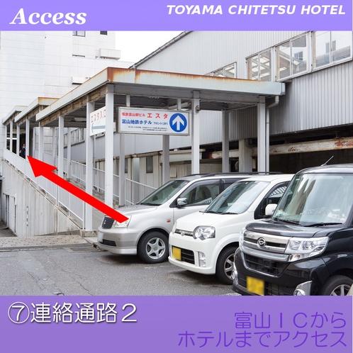 """""""ホテル案内看板""""が目印です。電鉄富山駅構内へお進みください。"""