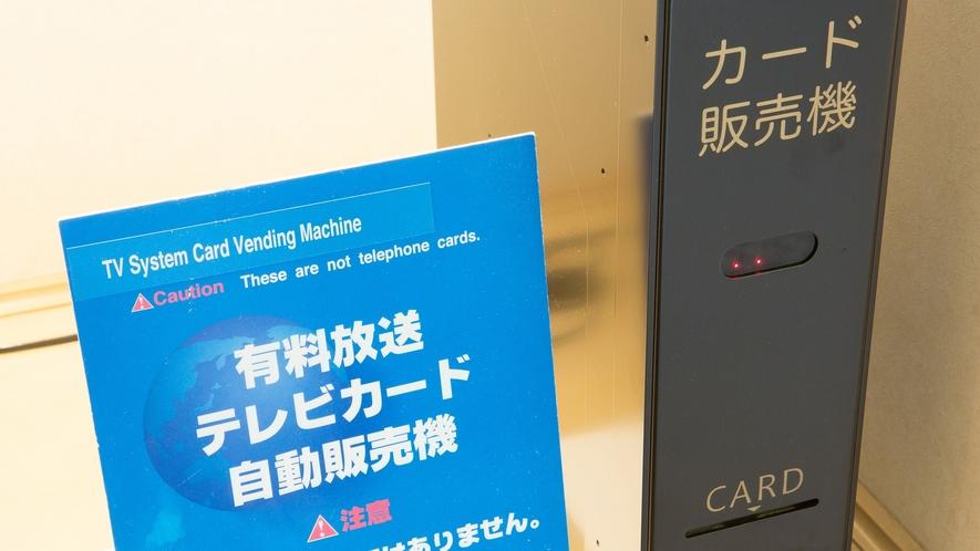 テレビカード自販機(客室階EV前)