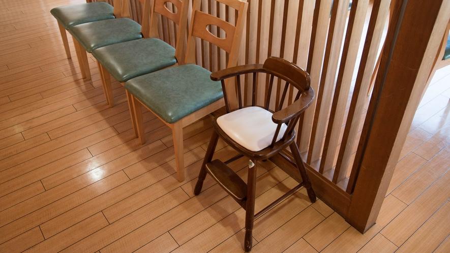 お子様用ハイチェアをご用意しています。座敷用子供椅子もございます。