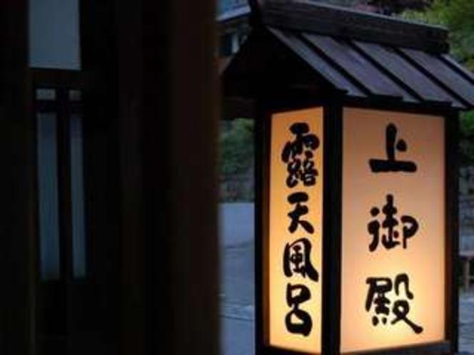 龍神温泉は「日本三大美人の湯」の1つで歴史ある温泉。「毎日ええお湯沸いてますよ♪」