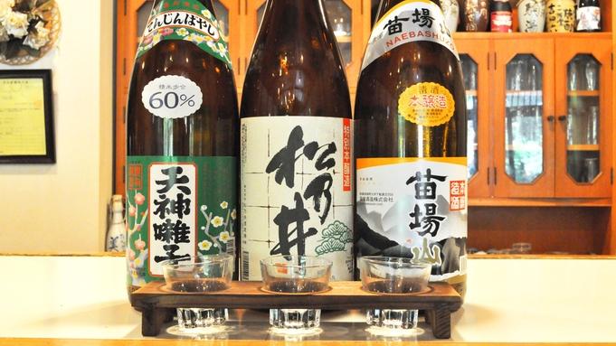 【日本酒3種飲み比べセット付】米処・新潟の美味い酒と当館自慢の山菜料理に舌鼓♪(夕朝食付)