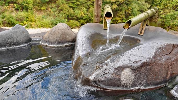早朝出発の方へ☆渓流沿いの露天風呂と旬の山菜を使った創作和食が好評(夕食付)