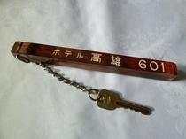 ホテルの部屋の鍵