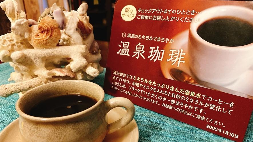 無料の温泉コーヒー。スッキリ&味わい深いコーヒーです。