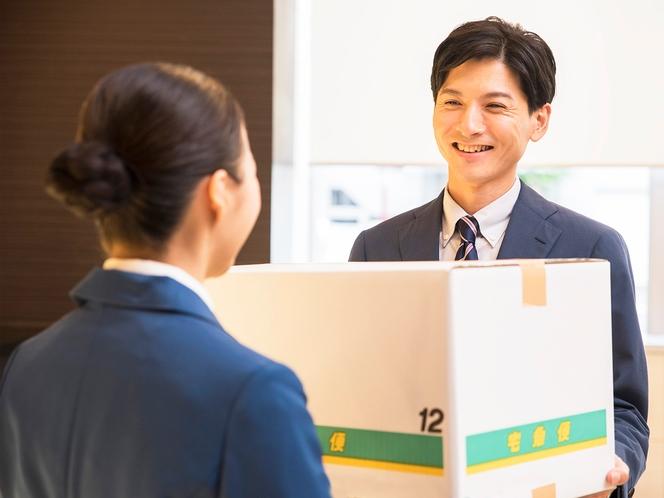 【宅急便サービス】荷物の発送はフロントにてお気軽にどうぞ。