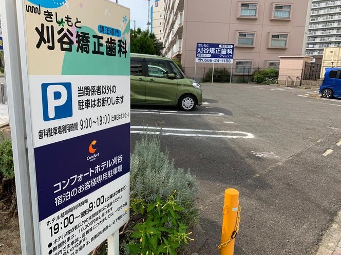 地図B:きしもと刈谷矯正歯科駐車場(青空)