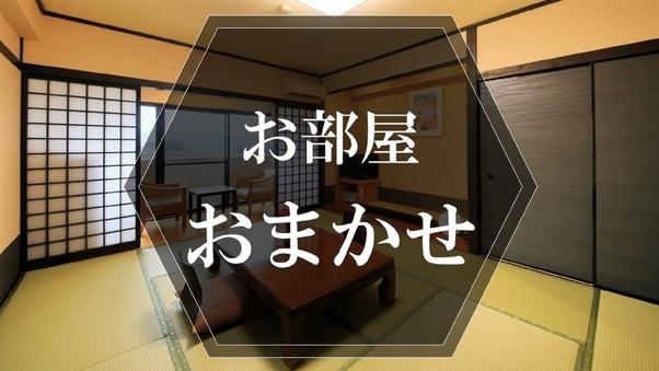 【禁煙】お部屋タイプおまかせ ※眺望の望めない部屋の場合あり