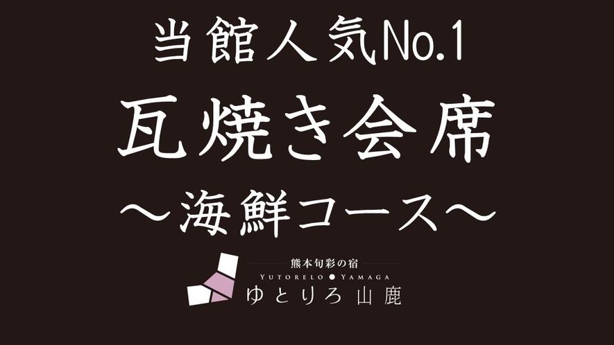 当館人気No.1●瓦焼き会席~海鮮コース~