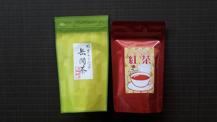 【選べるお土産③】岳間のお茶・紅茶セット