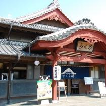 【さくら湯】 九州最大級の木造温泉。さくら湯ならではの重厚な雰囲気をお楽しみください/車で約3分