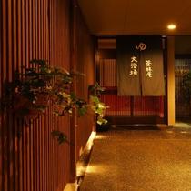 「籠湯 蒼林庵(こもりゆ そうりんあん)」 日本海展望大浴場 入口はのれんの奥へ。
