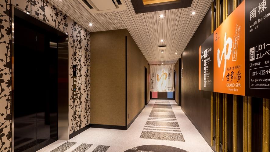 北棟2階大浴場「玄要の湯」