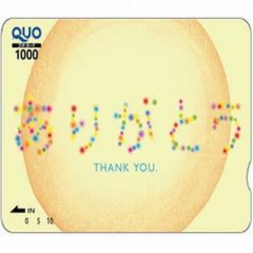 QUOカード3