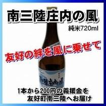 日本酒「南三陸庄内の風」