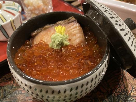 【期間限定】鮭づくし 料理長イチ押しプラン