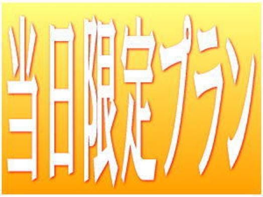 ≪現金特価≫当日限定!素泊まりプラン!JR浜松駅から徒歩2分!