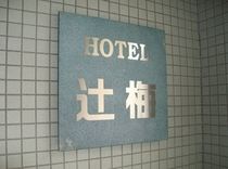 ビジネスホテル辻梅