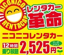 妙高高原駅とスターホテル赤倉へはレンタカーの無料送迎も!