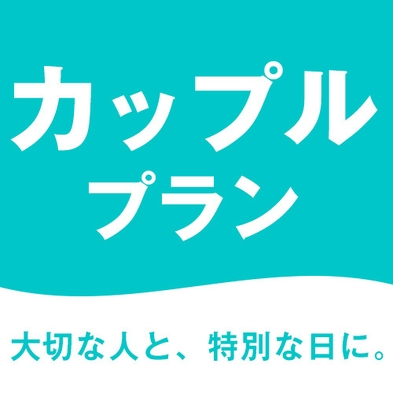 ◆【ナイスカップルプラン】1室【4800円〜】!セミダブル◆お好きなドリンク2本サービス