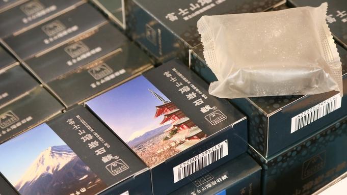 【朝食付】ミネラル豊富な富士の溶岩パワー×ヘルシー朝食☆