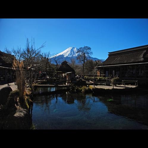 当館から車で約20分!天然記念物である忍野八海は、富士山の伏流水に水源を発する湧水池であり、昔から「