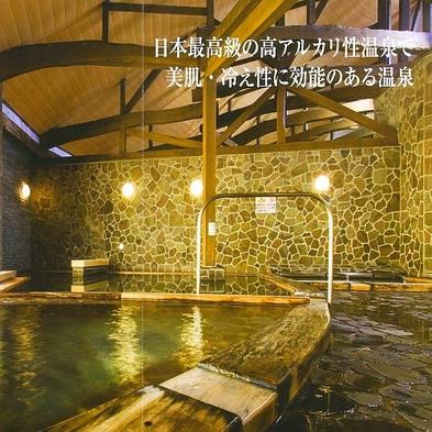 【 通年 特典付き: ご宿泊費(税込)据え置き 】 有名な日帰り温泉を、お得にご利用ください。