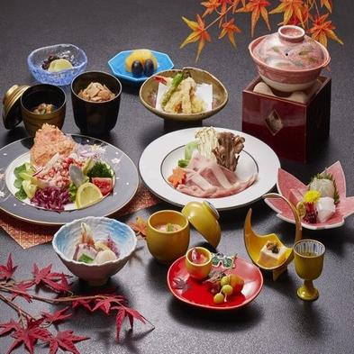 お手軽プライスでお食事と温泉を楽しめる!! 秋のほほ笑み懐石コース!!