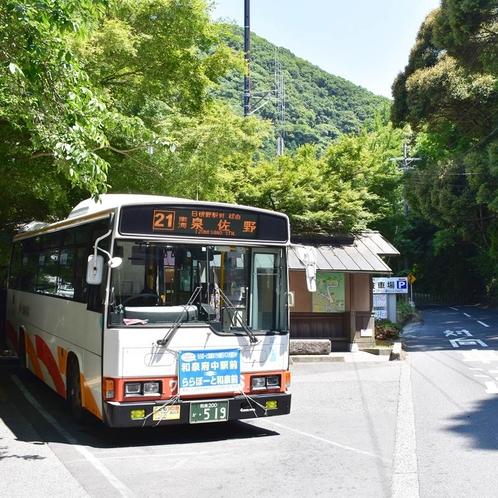 「泉佐野駅」「日根野駅」から市営バスもございます