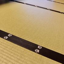 犬の足跡の【畳縁(へり)】