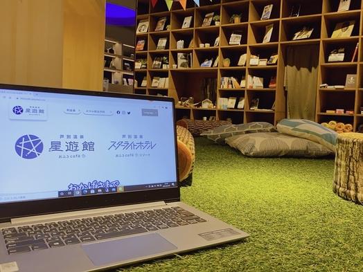 星の降る里でのんびりステイ☆おふろcafeでワーケーションプラン<エコ清掃・3泊朝食付き>