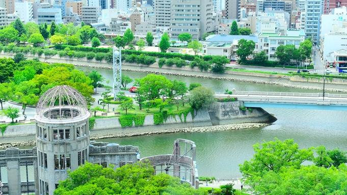【秋冬旅セール】【素泊り】ビジネスや広島観光に便利!レイトチェックインもOK♪