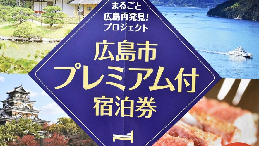 ・広島市プレミアム宿泊券