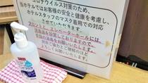 ・チェックイン時に手指の消毒および体温測定をさせていただいております。