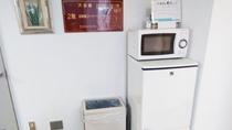 ・共用の冷蔵庫&電子レンジ
