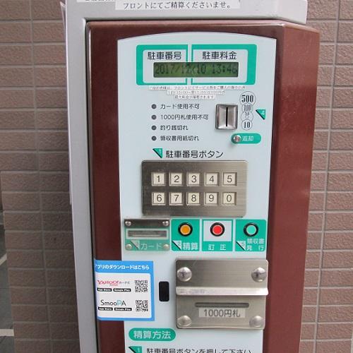 駐車場精算機