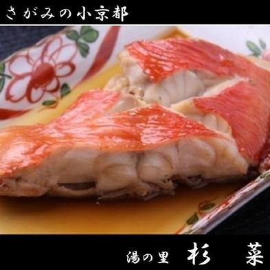 【さき楽30】早期予約だから990円引!さらに金目鯛の煮付&貸切風呂付き!お得な1泊2食付ぷらん!
