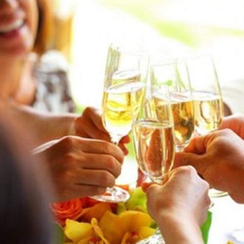 <プラン>女子会〜シャンパンで乾杯