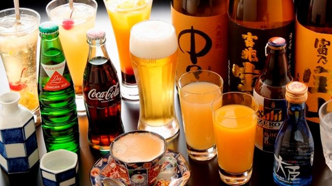 【飲み放題】ビール・焼酎・ジュース類が90分飲み放題付♪仲間同士で楽しい時間が過ごせる!