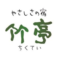 竹亭のお料理・お部屋食他≫≫