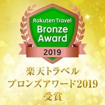 楽天トラベルブロンズアワード2019受賞!