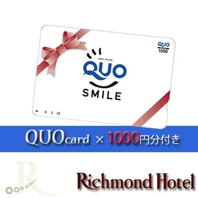 【QUO1,000円】食事なし/出張の達人!全国のコンビニ等で使えるクオカード1,000円分付き