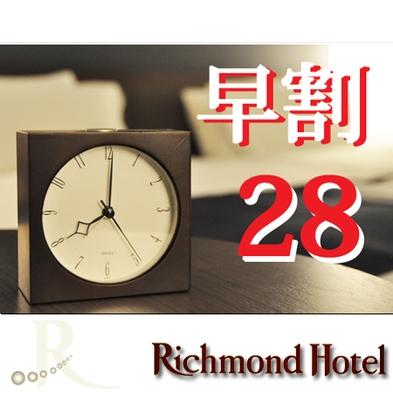 【早得28】食事なし/室数限定!28日前までの予約でお得に泊まろう☆ビジネスやレジャーに最適