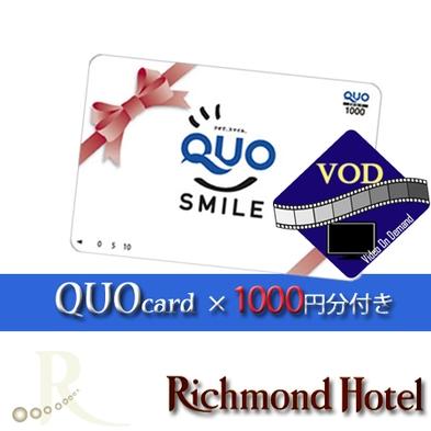 【QUO+VOD】食事なし/QUOカード1000円分付き、さらに映画も見放題♪最寄コンビニは徒歩2分