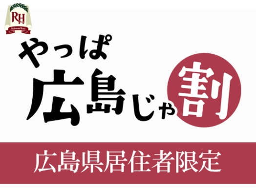 【やっぱ広島じゃ割適用】食事なし/広島県在住者限定プラン