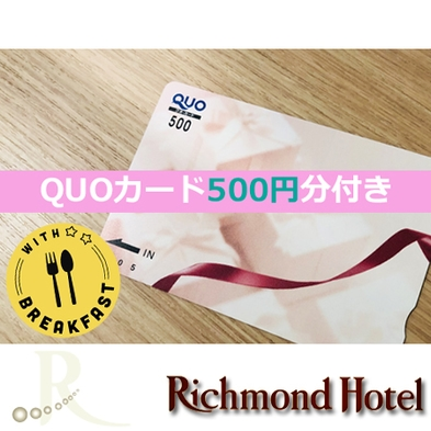 【QUO500円】朝食付き/ビジネス応援!クオカード500円分付き☆最寄コンビニは徒歩約2分!