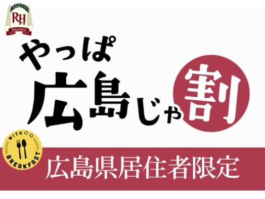【やっぱ広島じゃ割適用】朝食付き/広島県在住者限定プラン